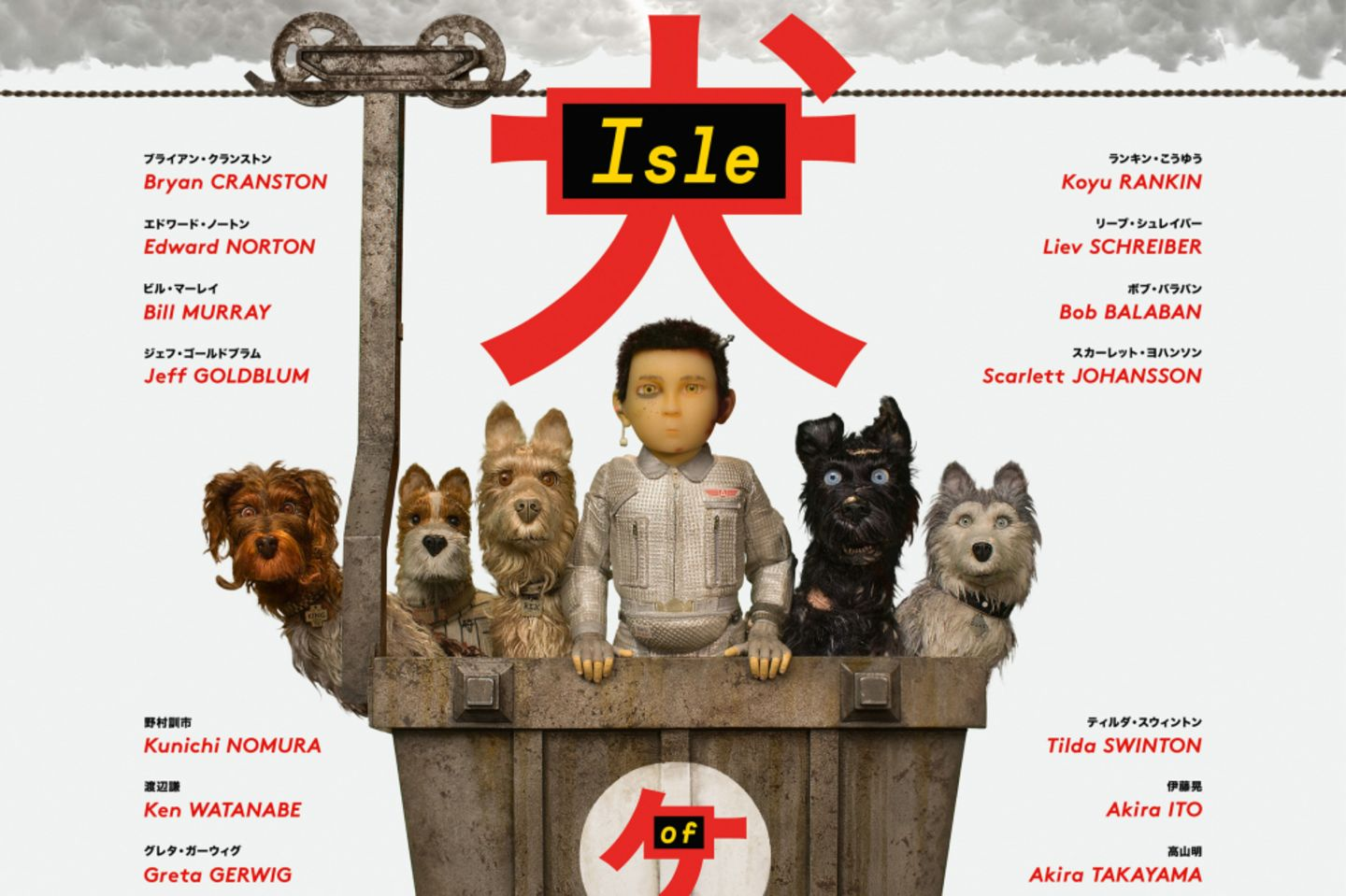 "Poster zu ""Isle of Dogs"""